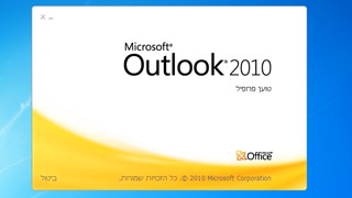 אאוטלוק 2010 Outlook