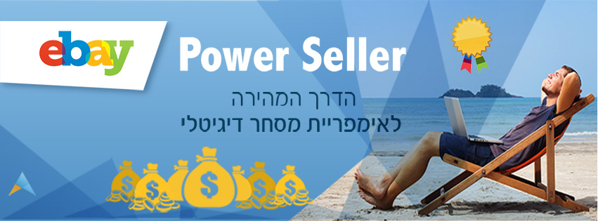 חבילת קורסי ebay power seller